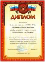 Диплом профсоюз