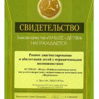 """Свидетельство """"Лучшее -детям"""" 2016 год"""