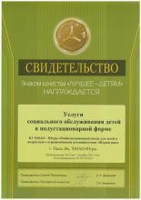 """Свидетельство """"Лучшее -детям"""" 2015 год"""